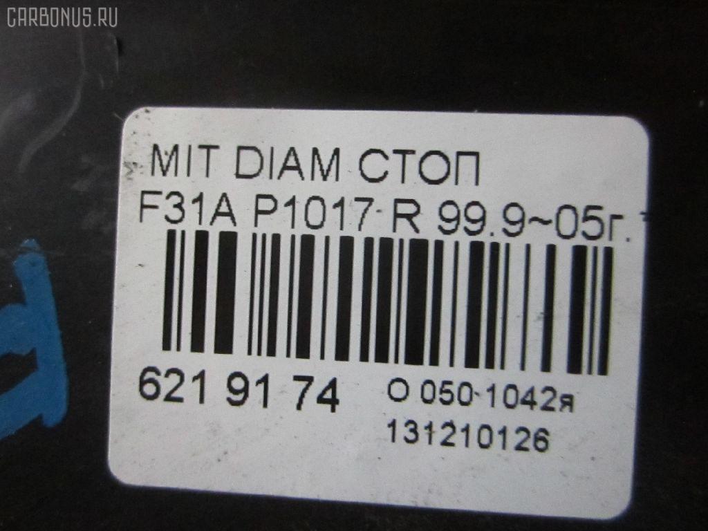 Стоп MITSUBISHI DIAMANTE F31A Фото 3