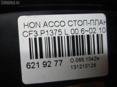Стоп-планка Honda Accord CF3 Фото 3