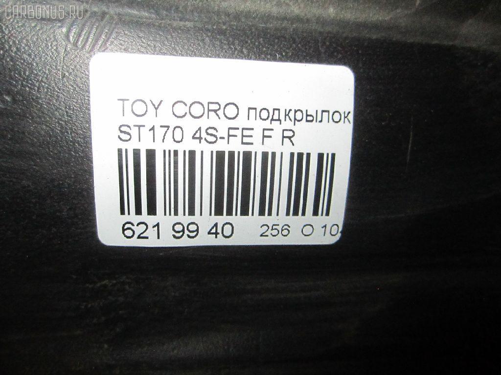 Подкрылок TOYOTA CORONA ST170 4S-FE Фото 2
