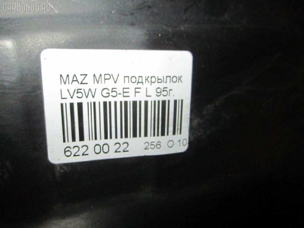 Подкрылок MAZDA MPV LV5W G5-E Фото 2
