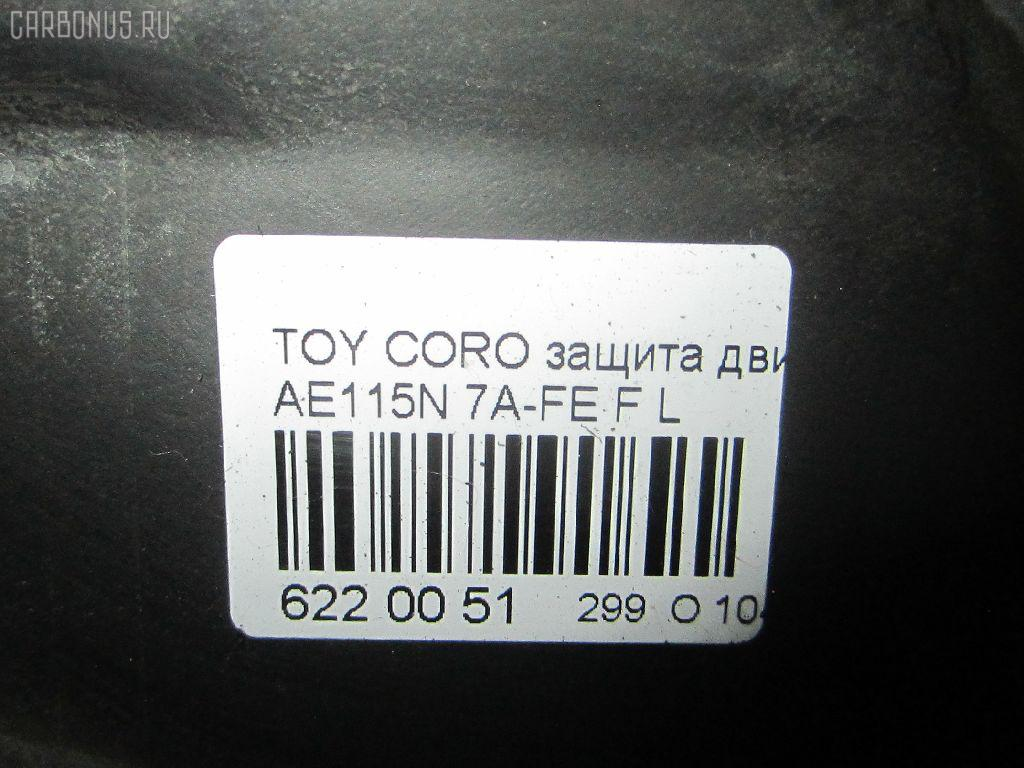 Защита двигателя TOYOTA COROLLA SPACIO AE115N 7A-FE Фото 2