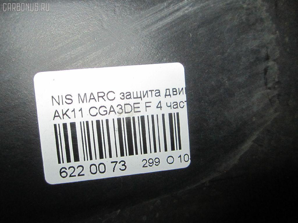 Защита двигателя NISSAN MARCH AK11 CGA3DE Фото 2