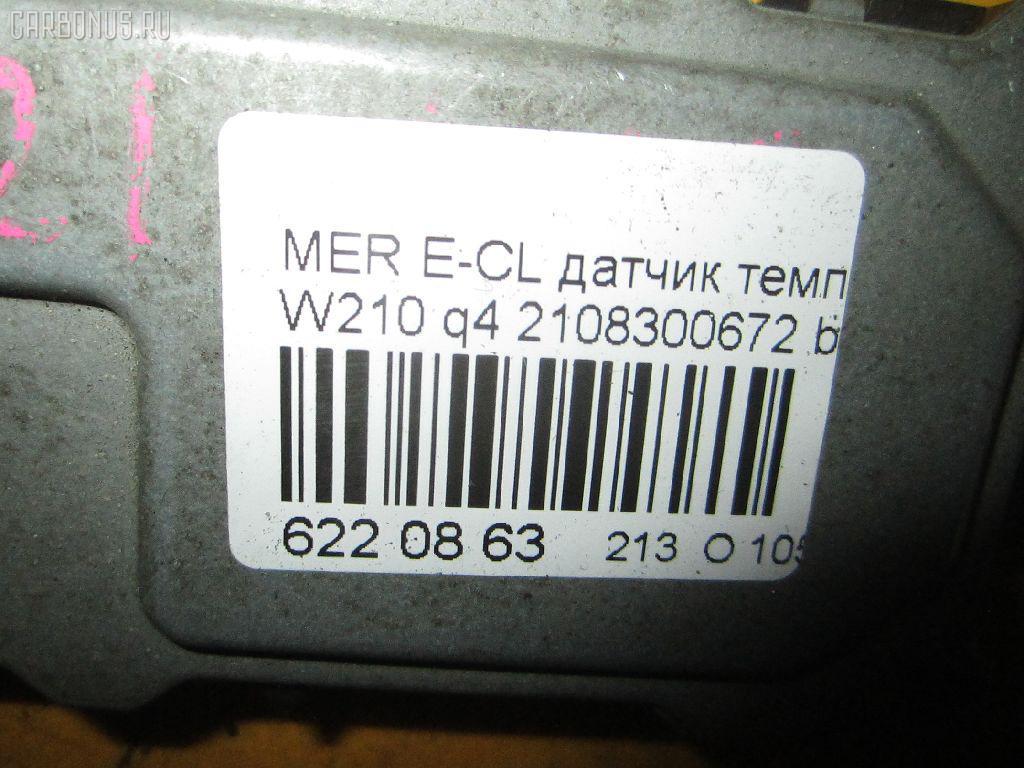 Датчик вредных газов наружнего воздуха MERCEDES-BENZ E-CLASS W210.065 Фото 3