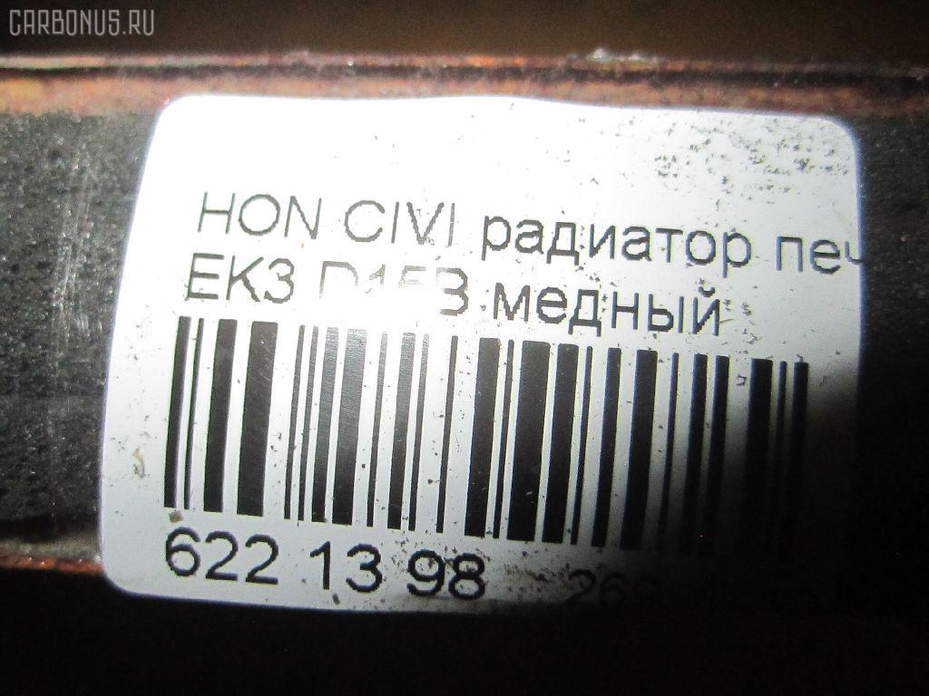 Радиатор печки HONDA CIVIC EK3 D15B Фото 3