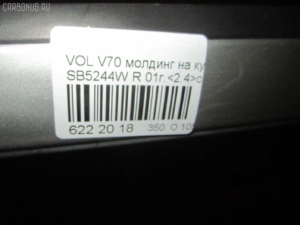 Молдинг на кузов VOLVO V70 II SW Фото 3