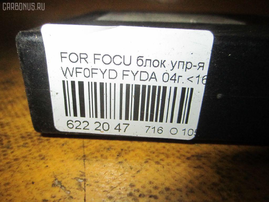 Иммобилайзер FORD FOCUS WF0FYD FYDA Фото 4