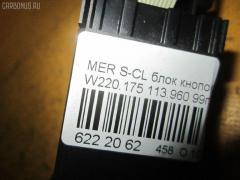 Блок кнопок Mercedes-benz S-class W220.175 Фото 3