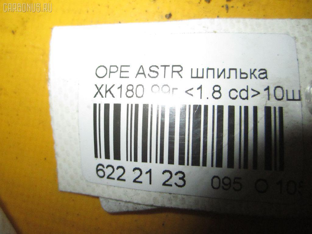 Шпилька OPEL ASTRA G W0L0TGF69 Фото 2