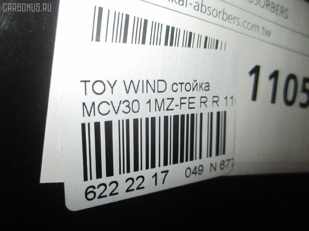 Стойка TOYOTA WINDOM MCV30 1MZ-FE Фото 2