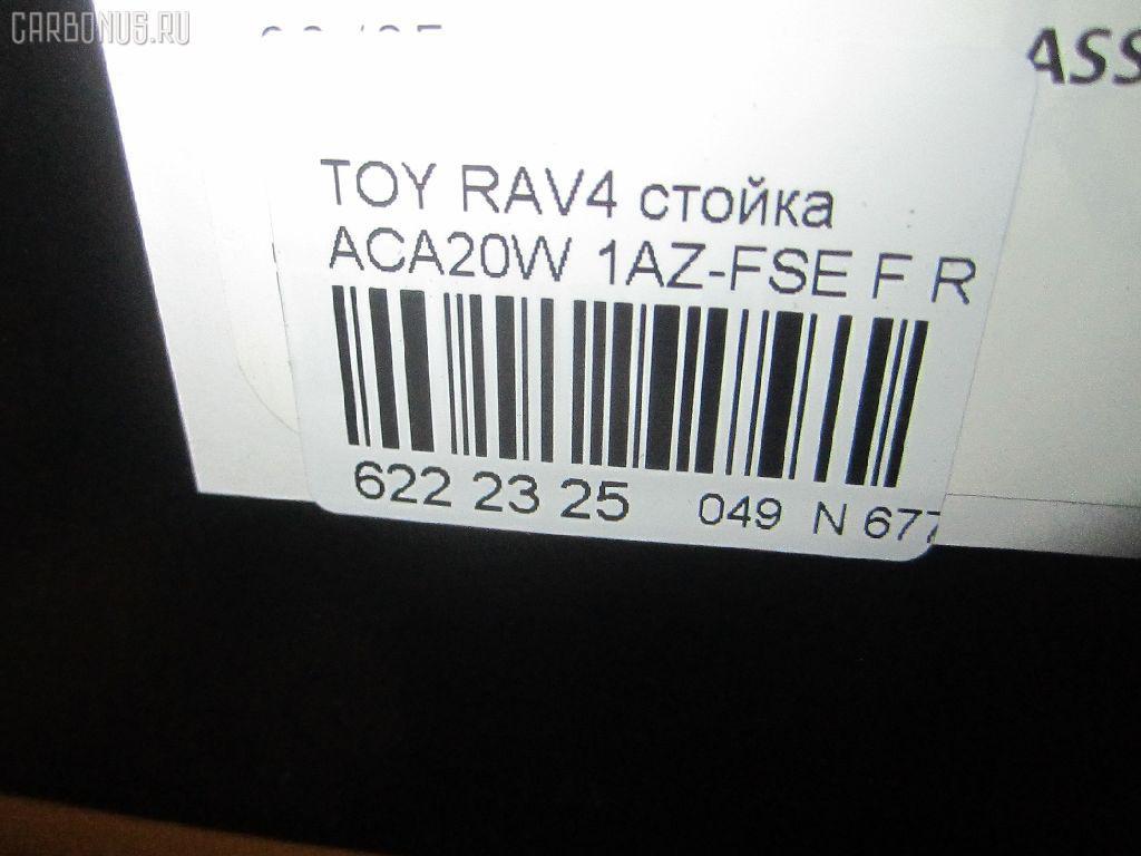 Стойка TOYOTA RAV4 ACA20W 1AZ-FSE Фото 2