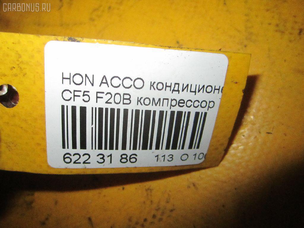 Компрессор кондиционера HONDA ACCORD CF5 F20B Фото 3