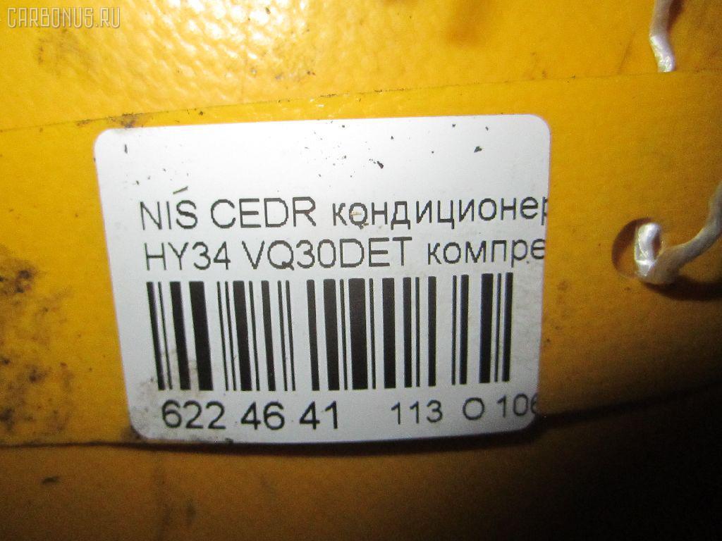 Компрессор кондиционера NISSAN CEDRIC HY34 VQ30DET Фото 4