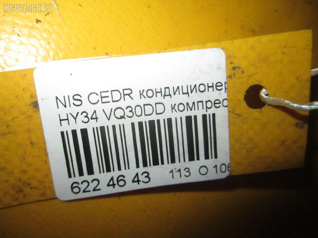 Компрессор кондиционера NISSAN CEDRIC HY34 VQ30DD Фото 4