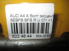 Болт эксцентриковый Audi A4 avant 8EBFB BFB Фото 2