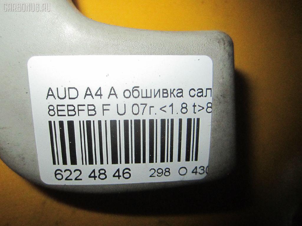 Обшивка салона AUDI A4 AVANT 8EBFB Фото 3