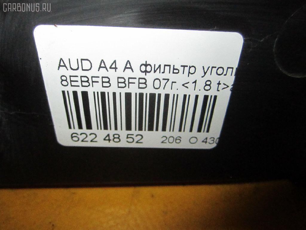 Фильтр угольный AUDI A4 AVANT 8EBFB BFB Фото 3