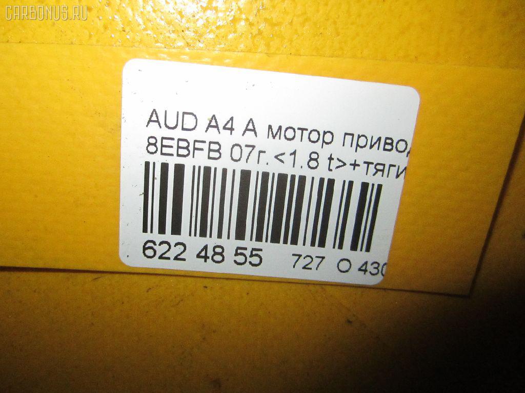 Мотор привода дворников AUDI A4 AVANT 8EBFB Фото 4