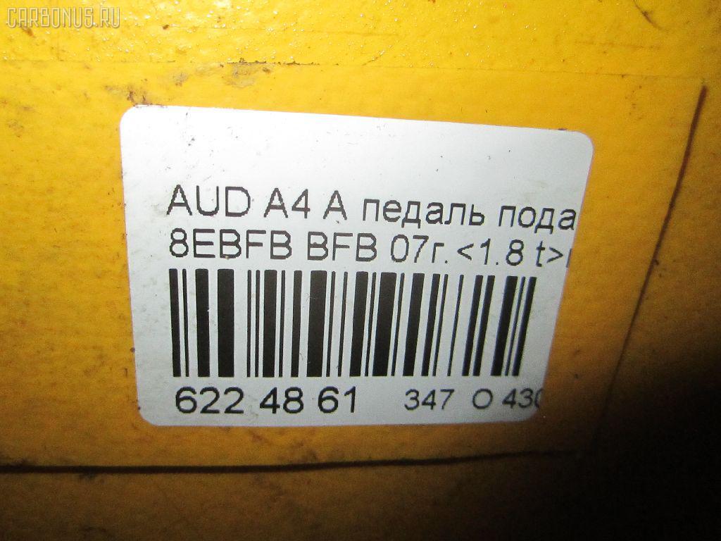 Педаль подачи топлива AUDI A4 AVANT 8EBFB BFB Фото 4