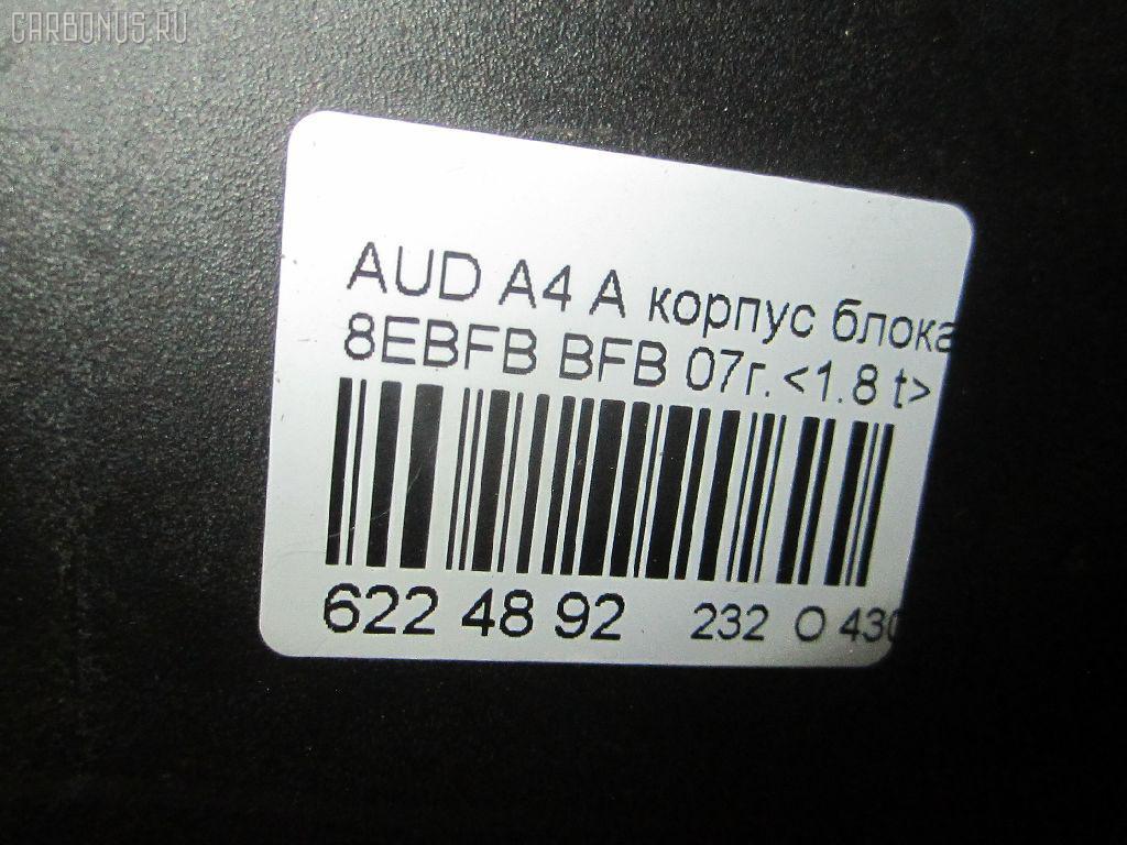 Корпус блока предохранителей AUDI A4 AVANT 8EBFB BFB Фото 3