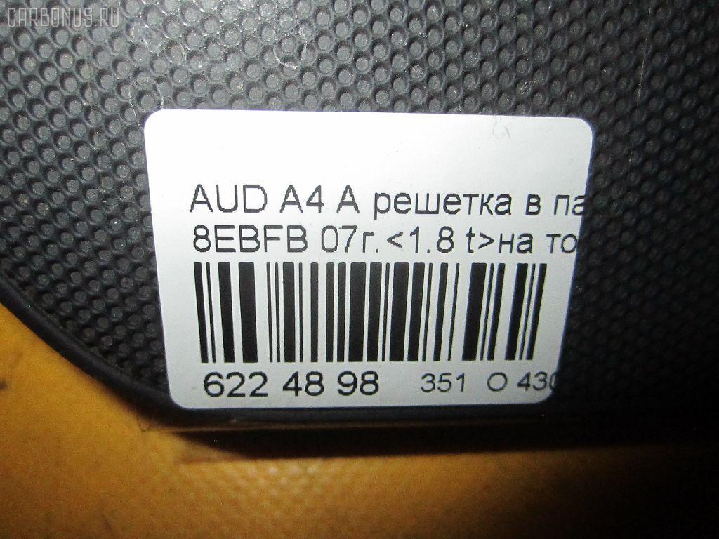 Решетка в панель приборов AUDI A4 AVANT 8EBFB Фото 3