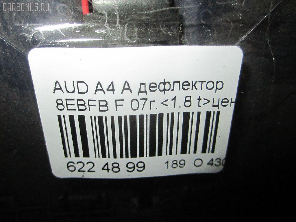Дефлектор AUDI A4 AVANT 8EBFB Фото 3