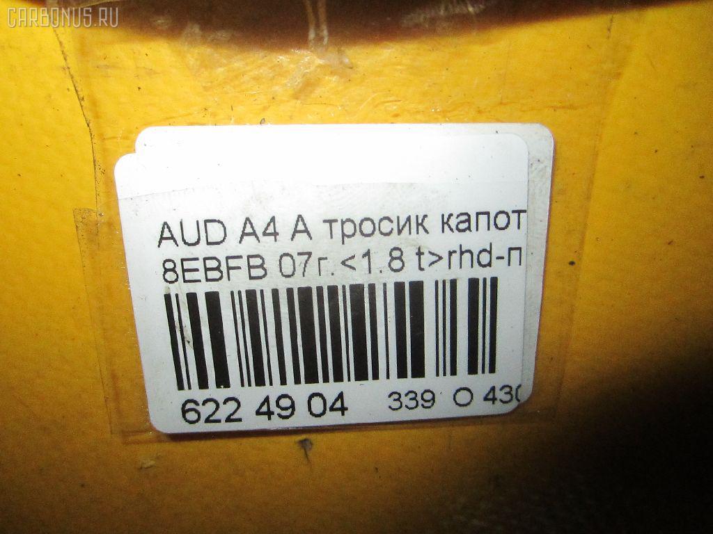 Тросик капота AUDI A4 AVANT 8EBFB Фото 2