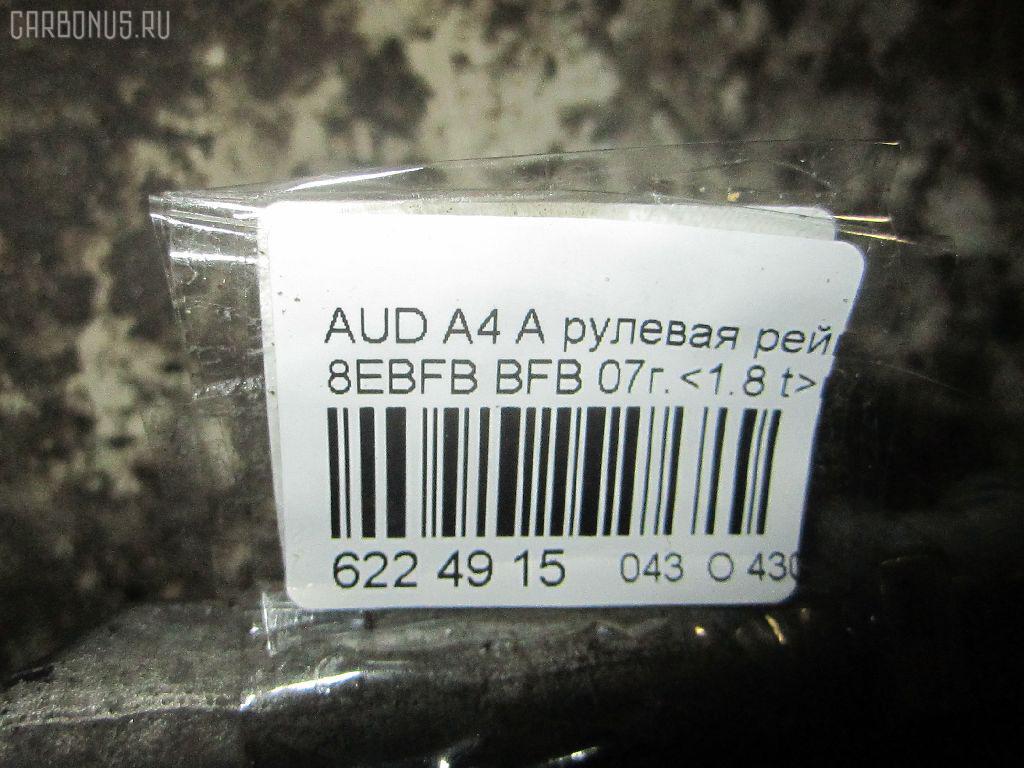 Рулевая рейка AUDI A4 AVANT 8EBFB BFB Фото 2