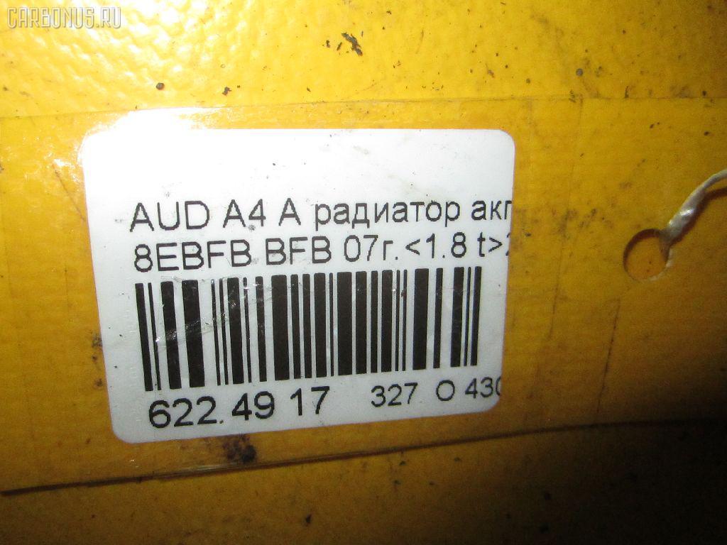 Трубка системы охлаждения АКПП AUDI A4 AVANT 8EBFB BFB Фото 2