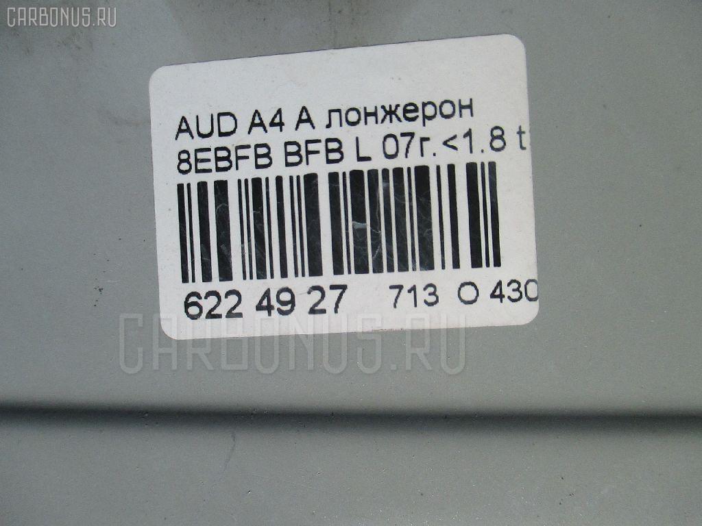 Лонжерон AUDI A4 AVANT 8EBFB BFB Фото 3