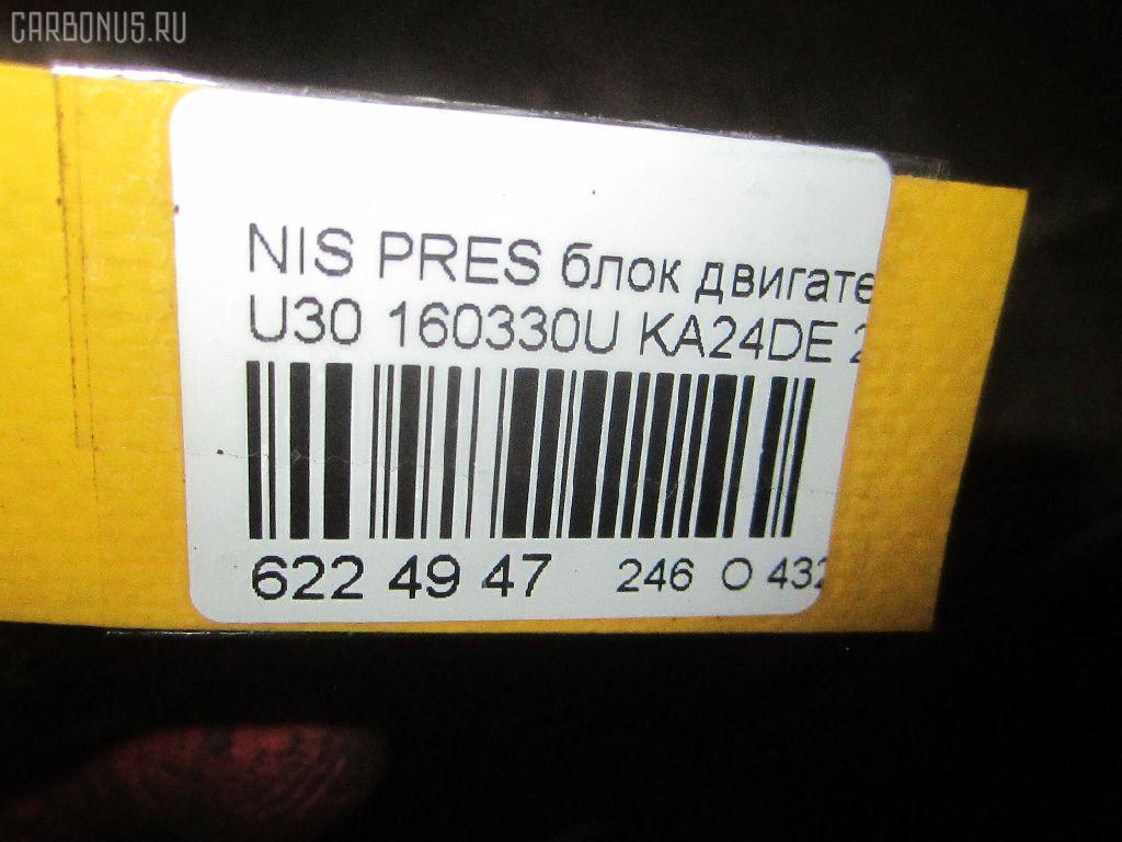 Блок двигателя NISSAN PRESAGE U30 KA24DE Фото 7