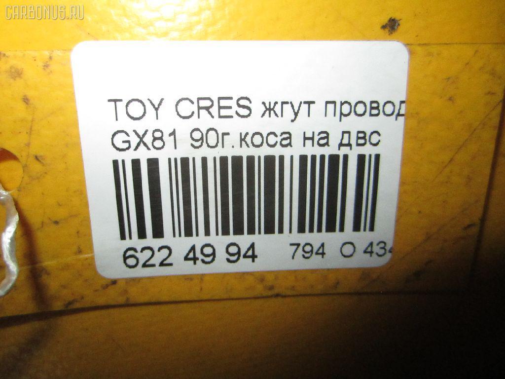 Провода TOYOTA CRESTA GX81 Фото 4