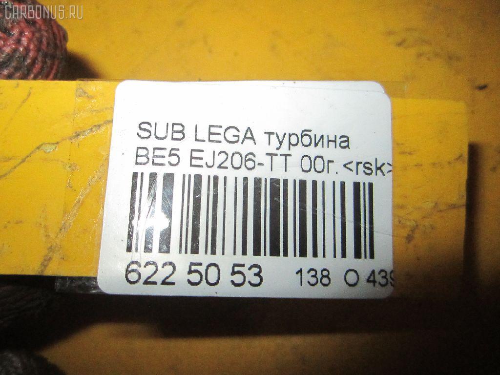 Турбина SUBARU LEGACY B4 BE5 EJ206-TT Фото 5