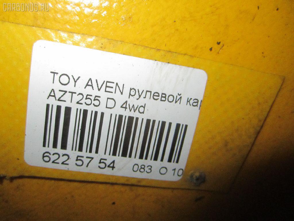 Рулевой карданчик TOYOTA AVENSIS AZT255 Фото 2