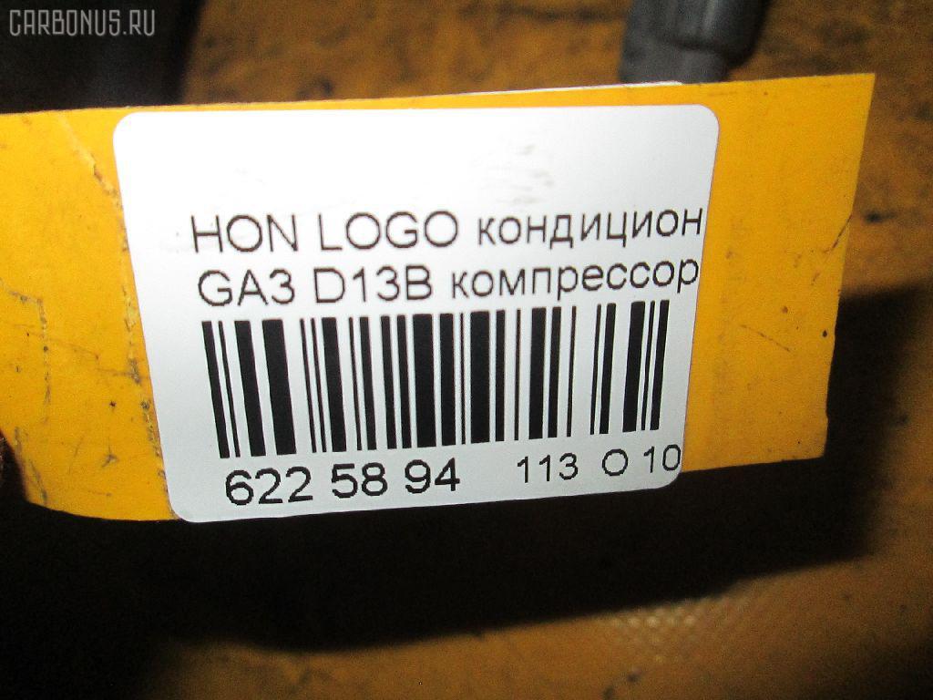 Компрессор кондиционера HONDA LOGO GA3 D13B Фото 4