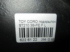 Подкрылок Toyota Corona premio ST210 3S-FE Фото 2