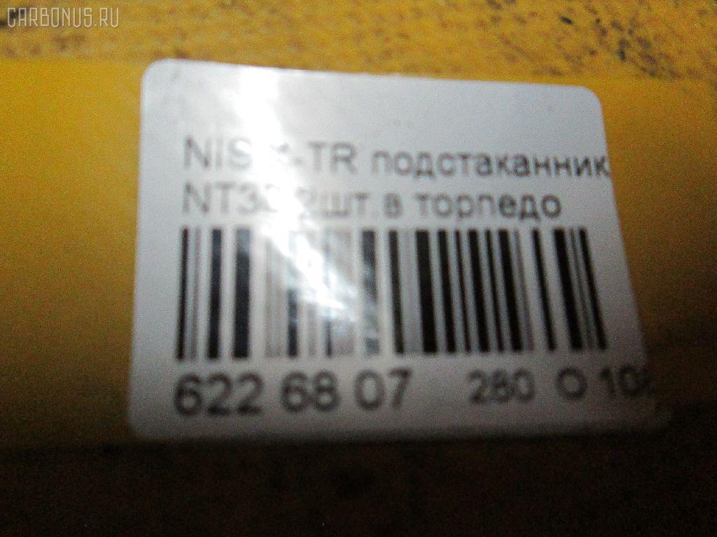 Подстаканник NISSAN X-TRAIL NT30 Фото 3
