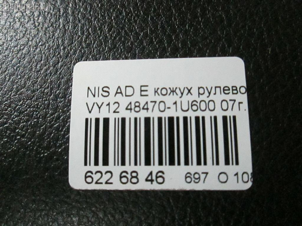 Кожух рулевой колонки NISSAN AD EXPERT VY12 Фото 3