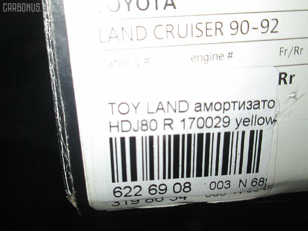 Амортизатор TOYOTA LAND CRUISER HDJ80 Фото 2