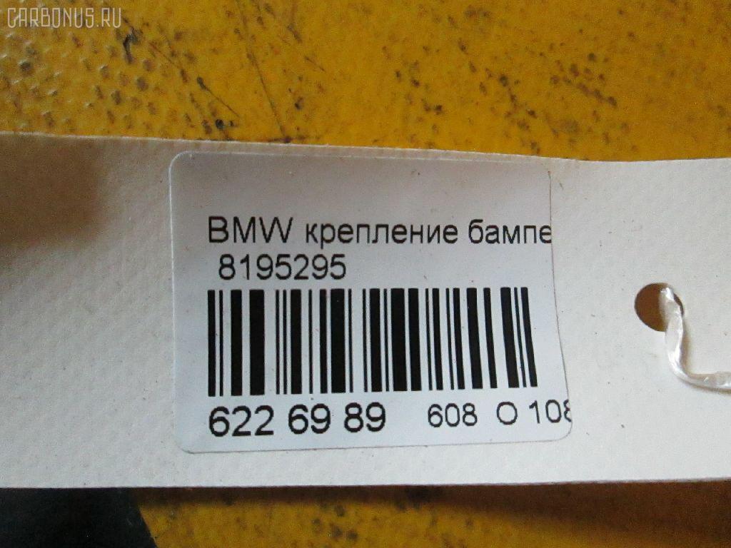 Крепление бампера BMW 3-SERIES E46-AM32 Фото 3