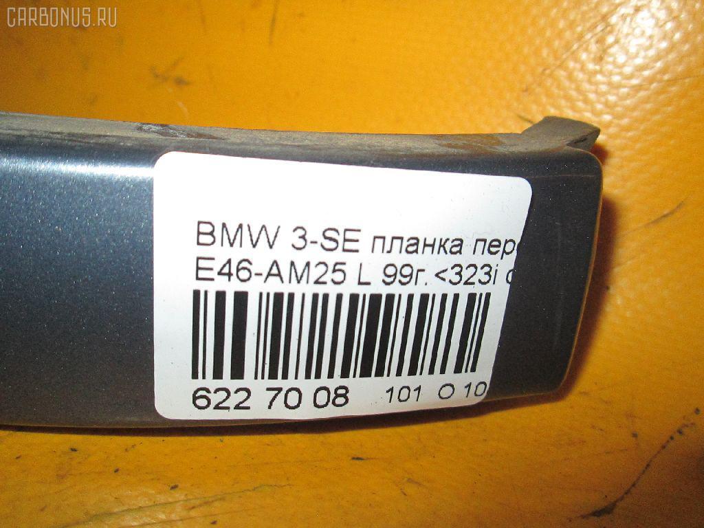 Планка передняя BMW 3-SERIES E46-AM32 Фото 3