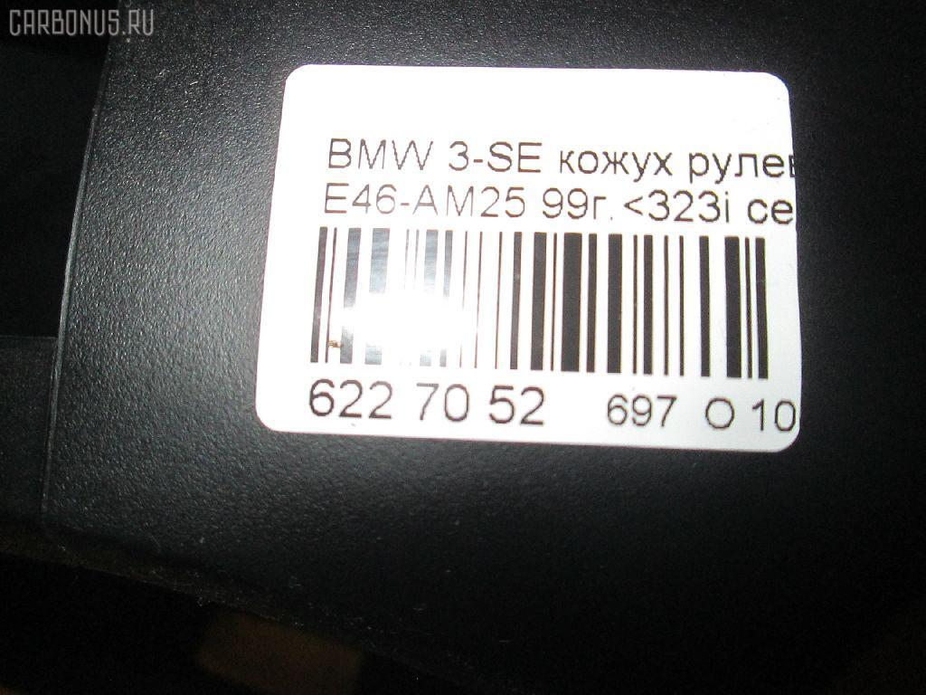 Кожух рулевой колонки BMW 3-SERIES E46-AM32 Фото 3