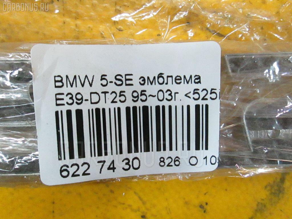 Эмблема BMW 5-SERIES E39-DT42 2001.04 51148137275, 51148108831 4D Фото 2