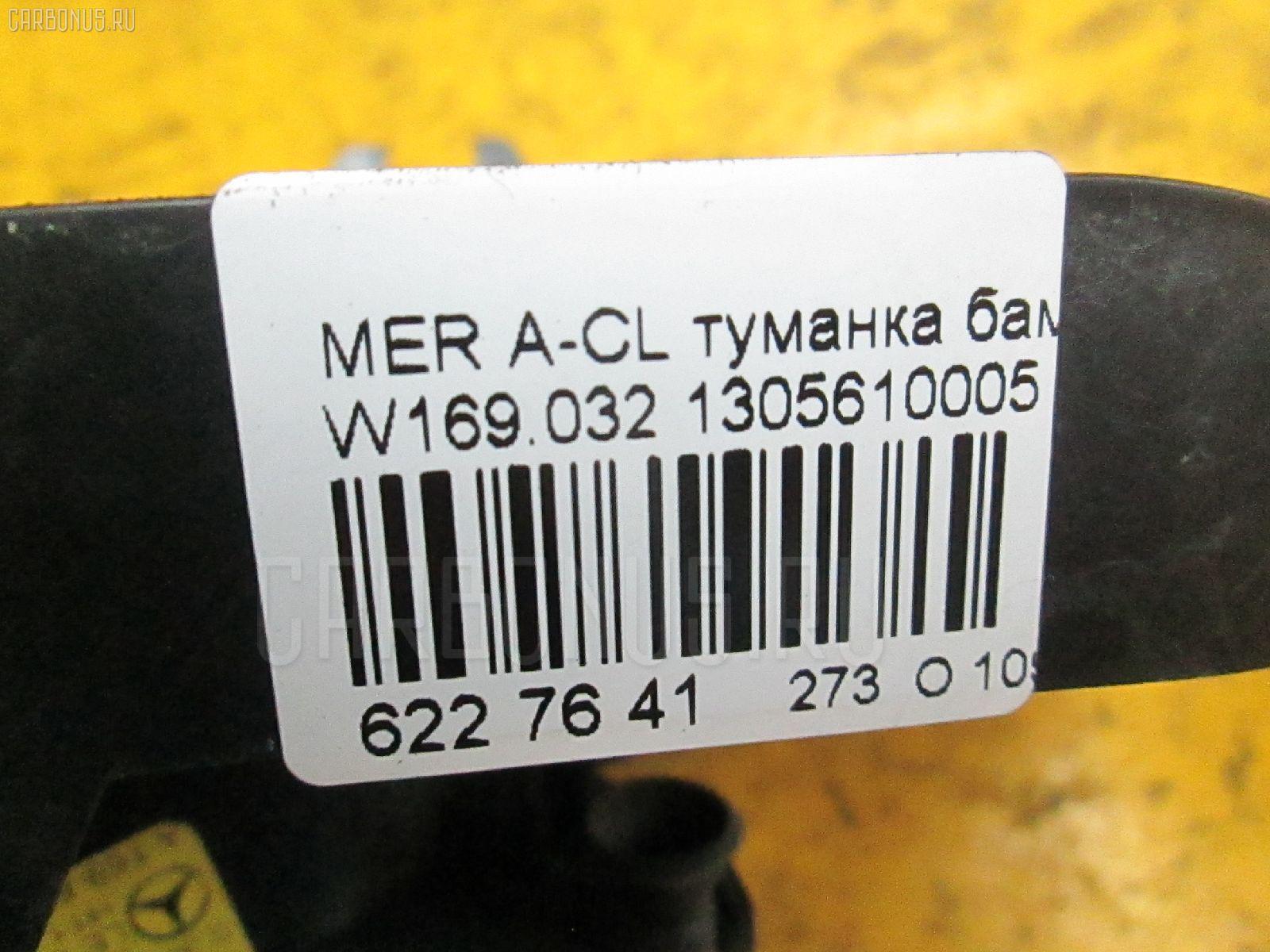 Туманка бамперная MERCEDES-BENZ A-CLASS W169.032 Фото 3