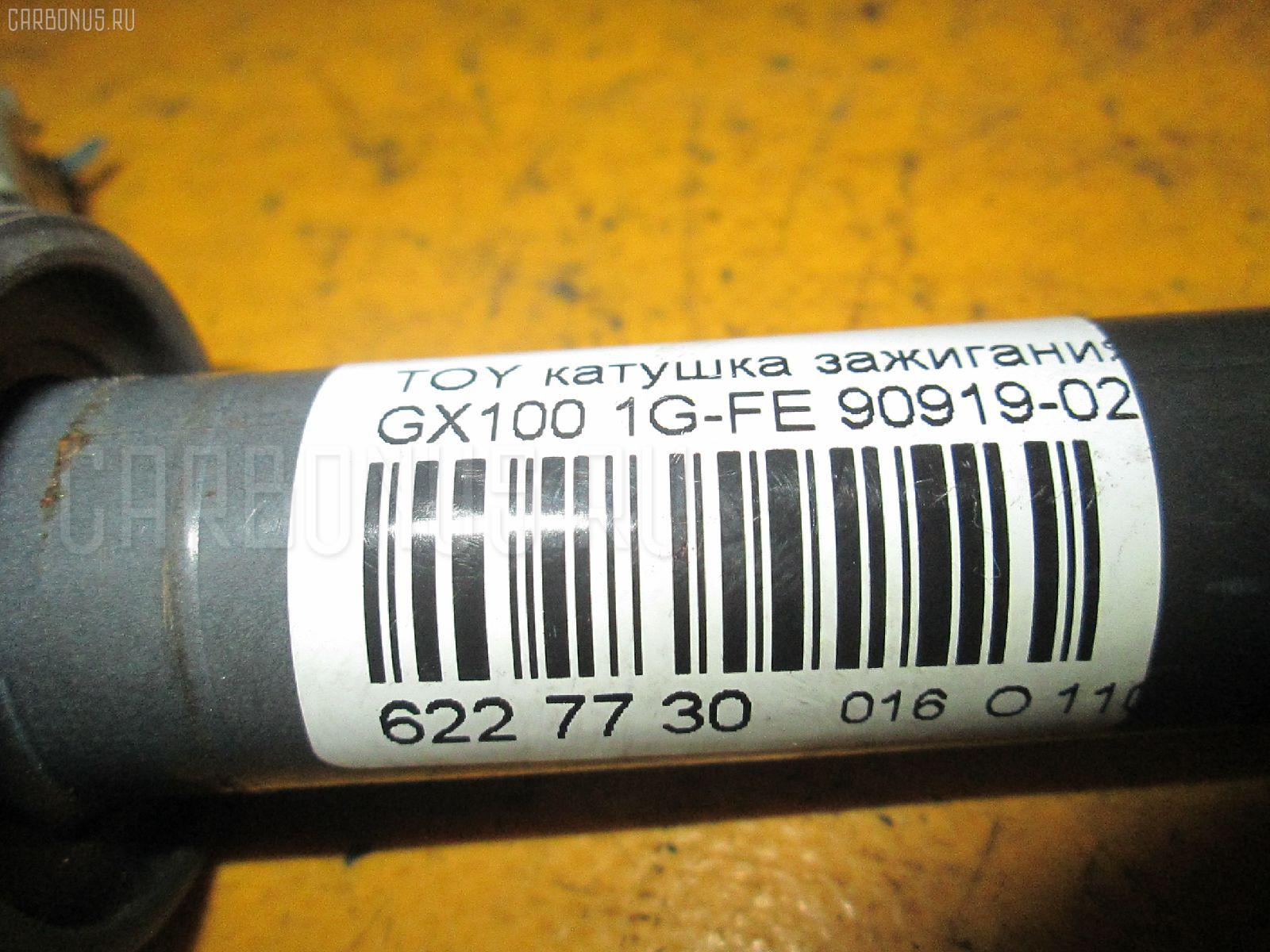 Катушка зажигания TOYOTA CHASER GX100 1G-FE Фото 4