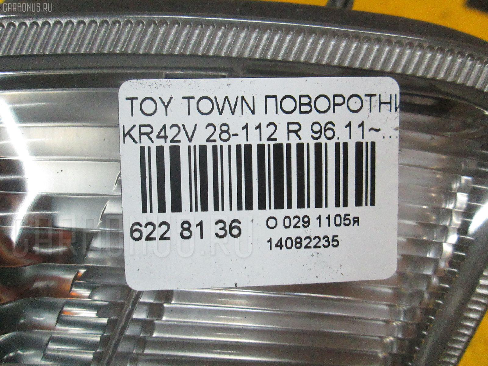 Поворотник к фаре TOYOTA TOWN ACE NOAH KR42V Фото 3