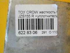 Жесткость бампера Toyota Crown JZS155 Фото 2