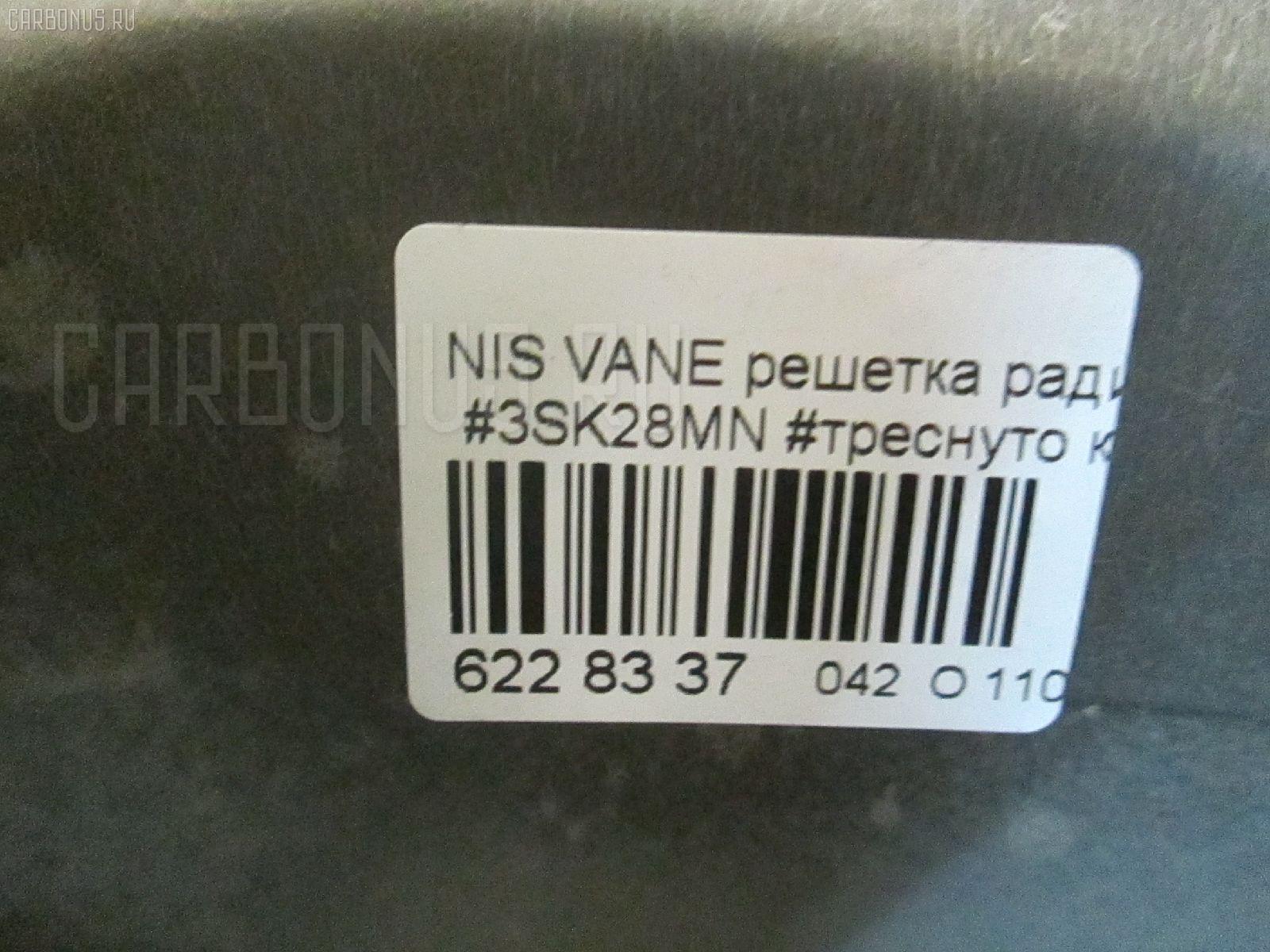 Решетка радиатора NISSAN VANETTE SK28MN Фото 4