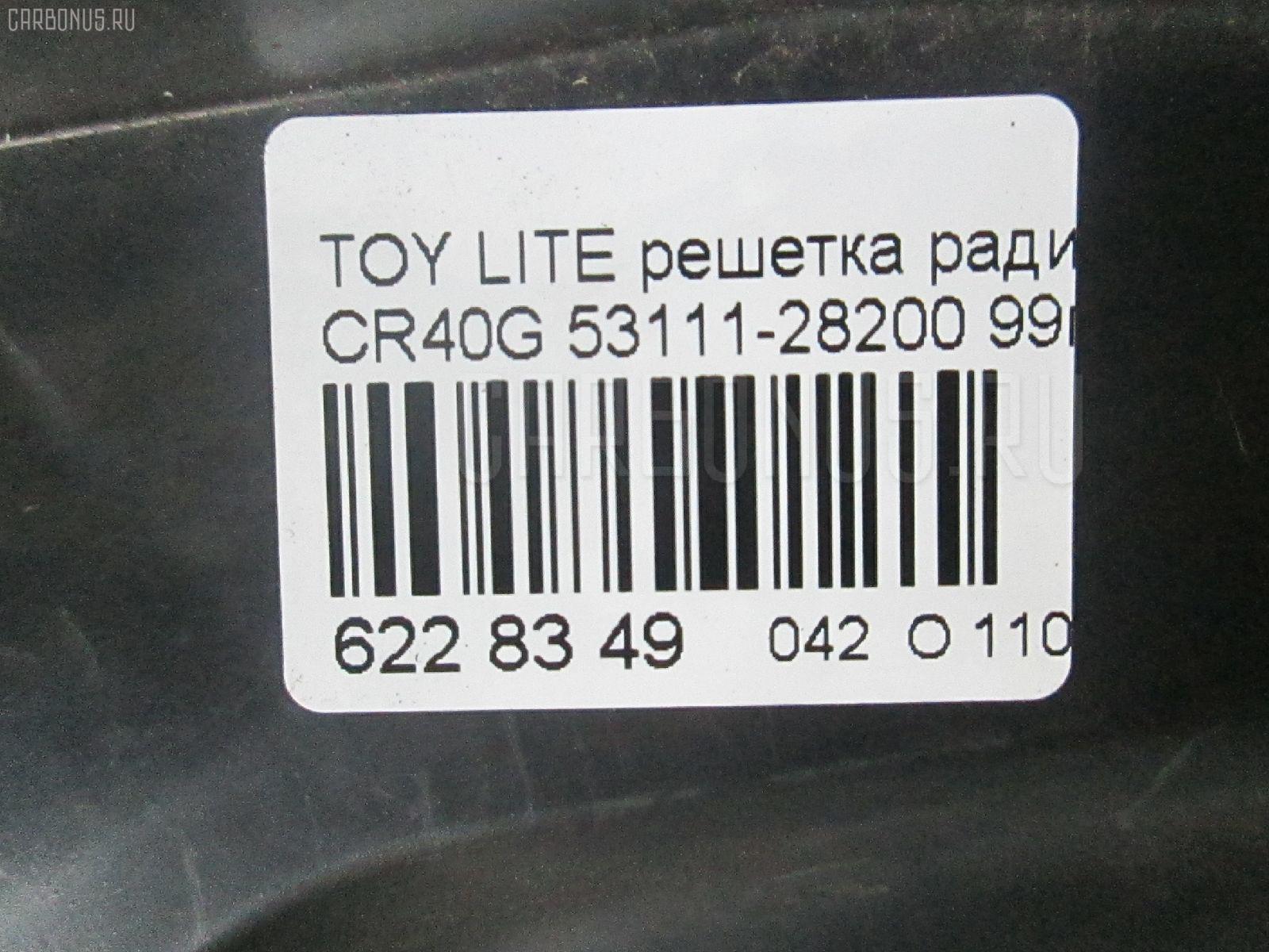 Решетка радиатора TOYOTA LITE ACE NOAH CR40G Фото 3