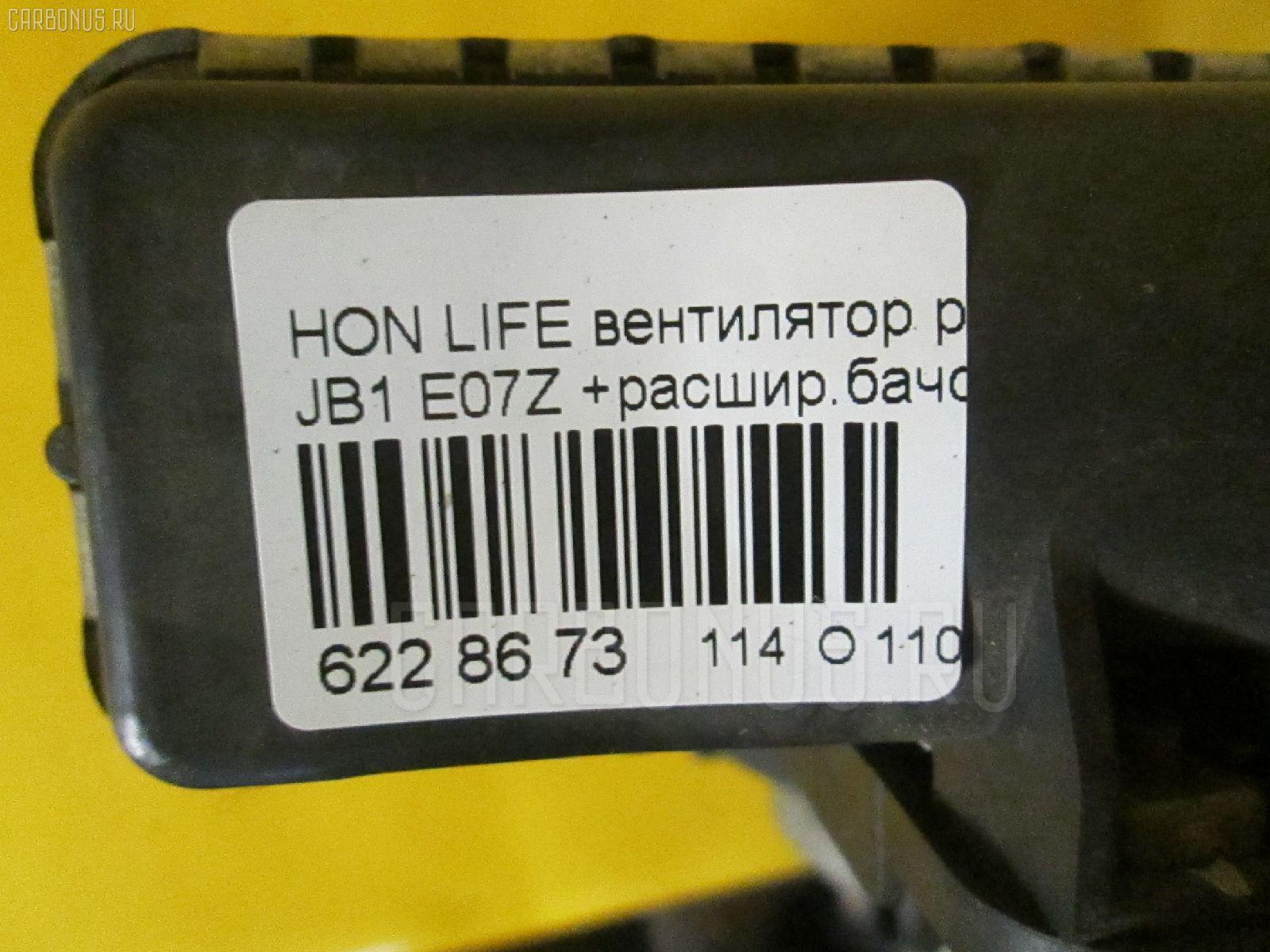Вентилятор радиатора ДВС HONDA LIFE JB1 E07Z Фото 4