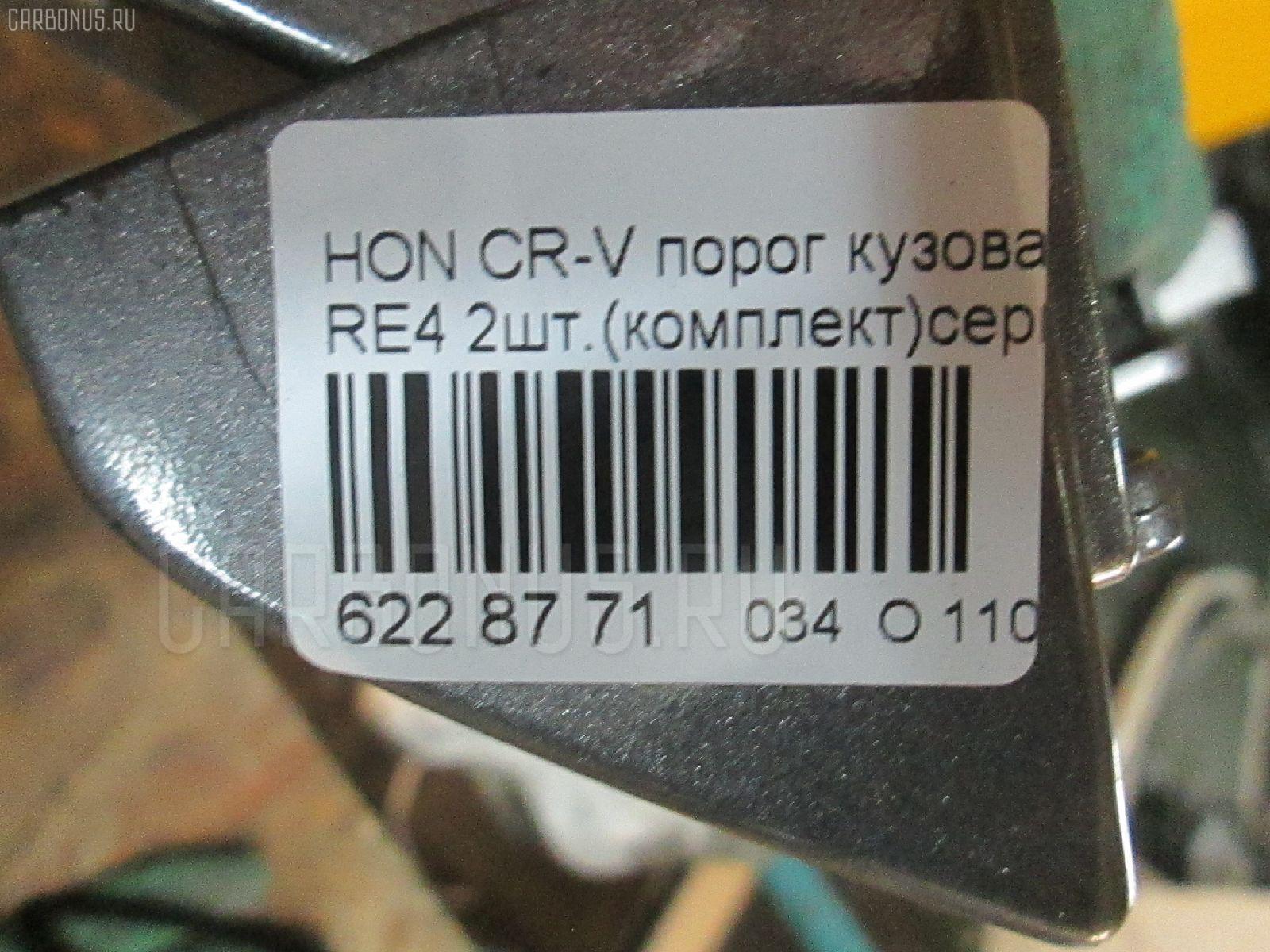 Порог кузова пластиковый ( обвес ) HONDA CR-V RE4 Фото 4